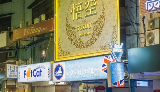 マレーシア相席屋 悟空 、女性が無料でお酒る飲めるお店KLに出来たよ。