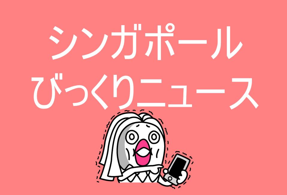 この間の ANG MO KIO駅 の煙発生事件!! エスカレーターだったんだね!w