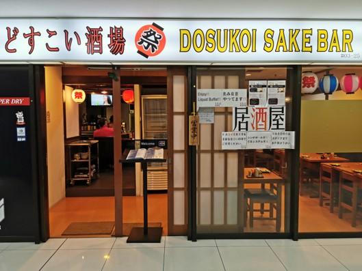 Dosuki Sake Bar Singpore