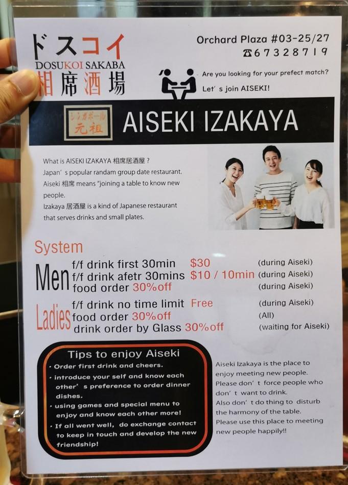 Dosukoi Sake Bar Match Making Aiseki