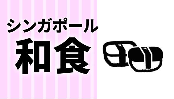 """シンガポールでお値打ち($18!?$38?!)お寿司の""""シェフお任せ""""! Ryo Sushi"""