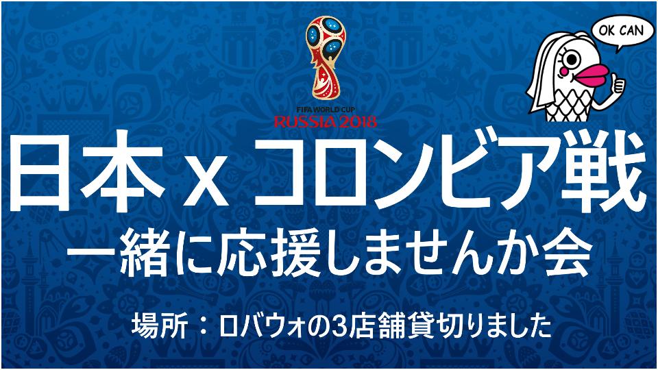 シンガポールワールドカップ観戦 ❘ 日本 x コロンビア戦 一緒に見ませんか。