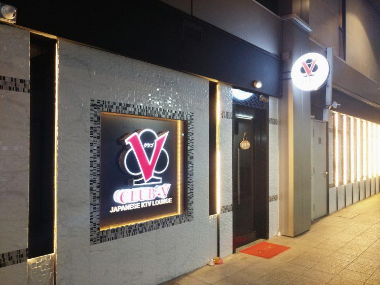 シンガポールジャパニーズKTV CLUBV