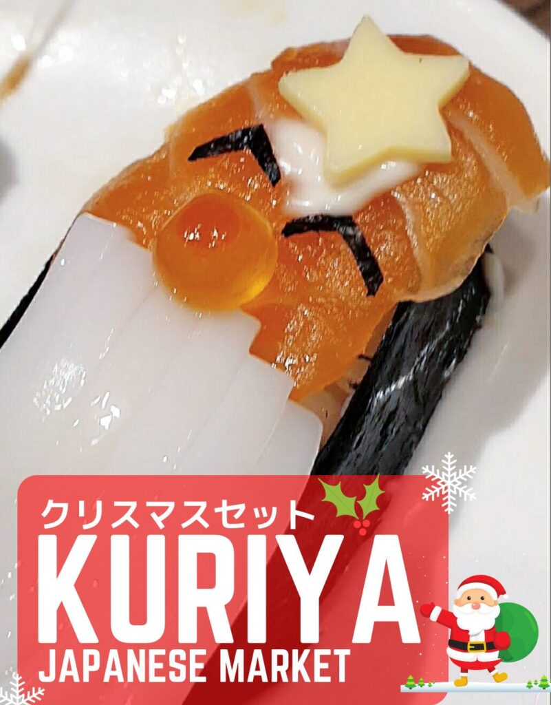 KURIYA Japanese Market のクリスマスセット