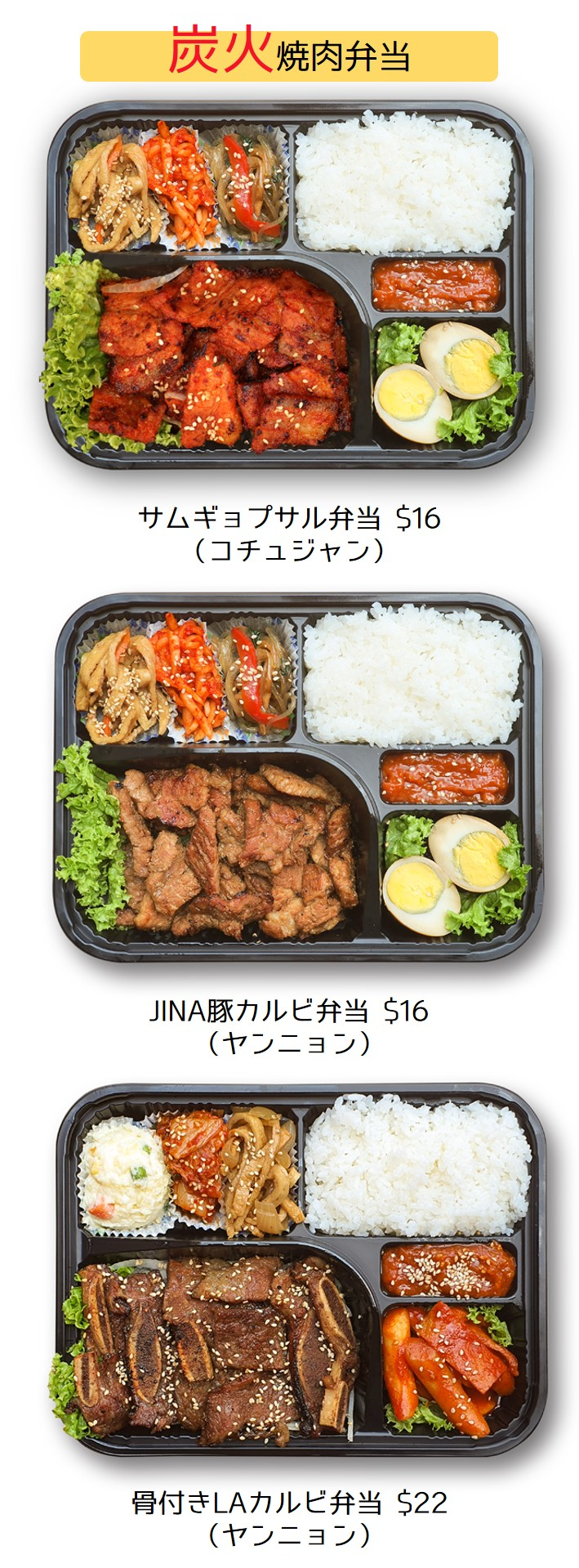 シンガポール韓国料理 デリバリー