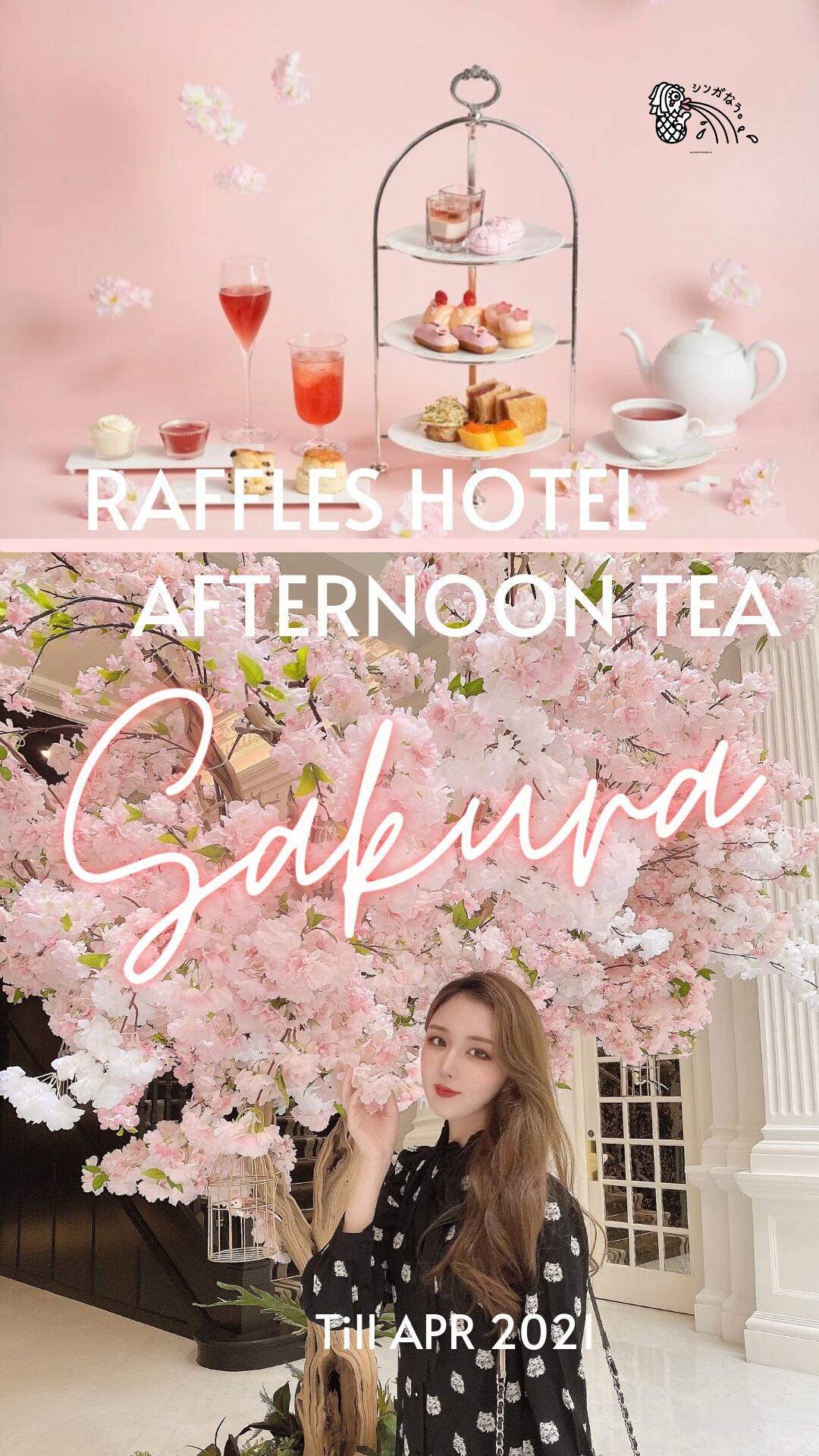 Raffles Hotel 桜 アフタヌーンティー