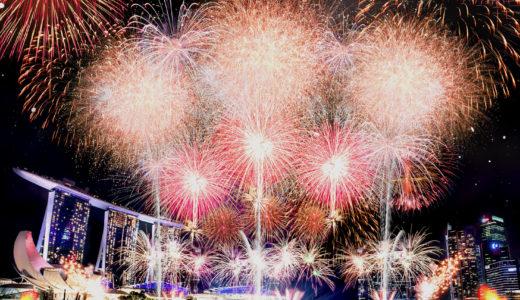 【動画アップ】 シンガポールカウントダウン花火 、2018年はMARINA BAY と スターアイランドが開催!?