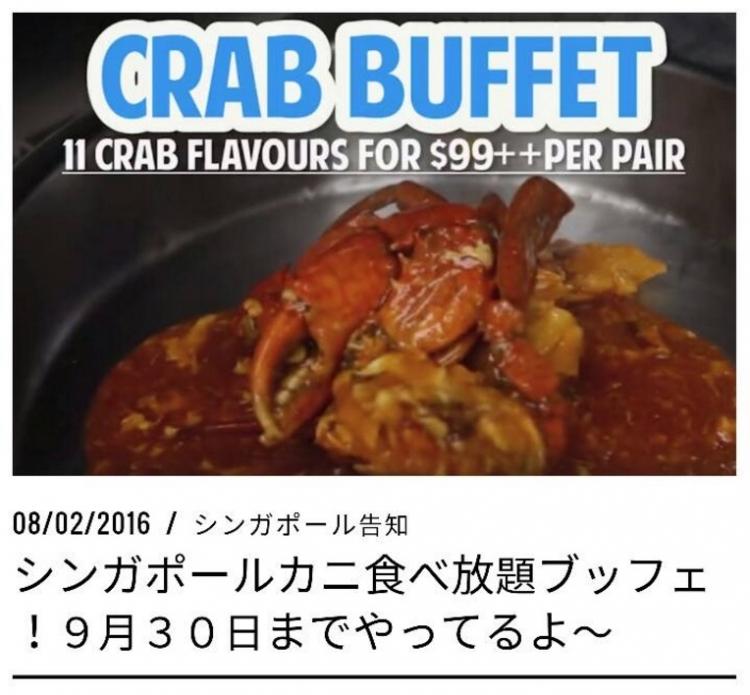シンガポールカニ食べ放題ブッフェ ! @ PARKROYAL ON BEACH ROAD