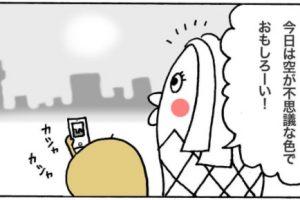 マーライオン漫画