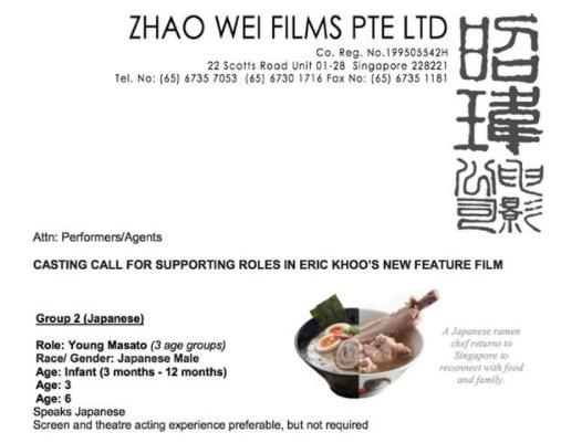 シンガポール映画、日本語喋る子役探してます。