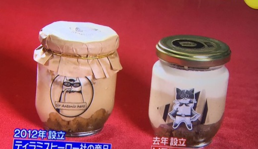 Singapore's TIRAMISU HERO is in big trouble in Japan right now.