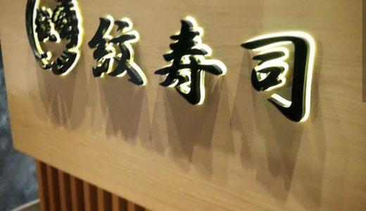 シンガポール紋寿司 行ってきたっぽい!