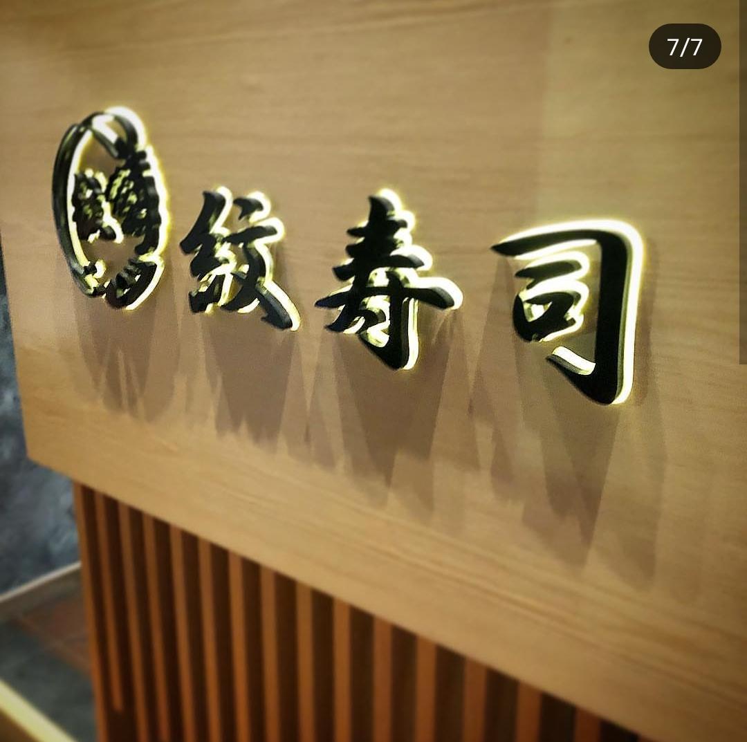 シンガポール 紋寿司