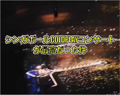 【動画あり】 シンガポール コールドプレイ のコンサートが最高だった件。