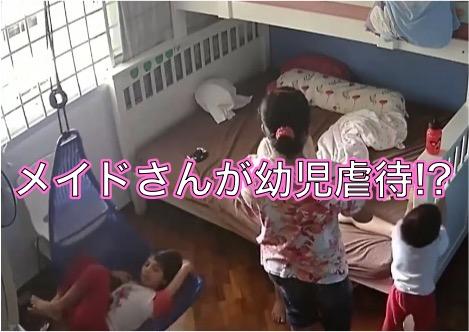 メイドさんが幼児虐待‼︎? でも動画見てると違うかも