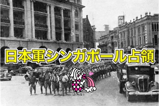 【シンガポール戦争】 日本軍シンガポール占領 ちょっとプロパガンダ入ってるけどね!