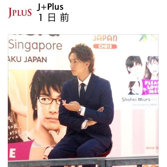 三浦翔平様、本当にドラマのプロモ為にシンガポール来たんだね!