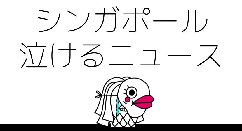 シンガポールエスカレーター 4歳女児足指挟まれる!!!