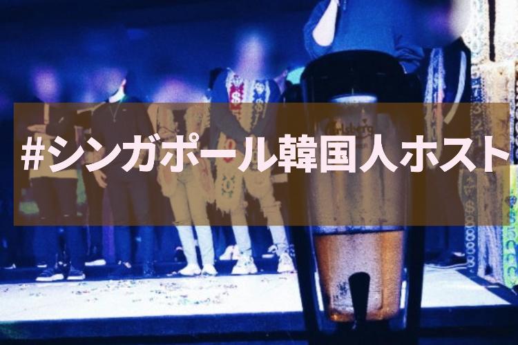 シンガポール韓国人ホストクラブ (女性用) DE DIAMONDS 行ってきたよ!