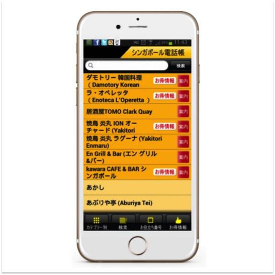 新型iPhone7で保証金詐欺!? 総額S$10000騙し取られる。