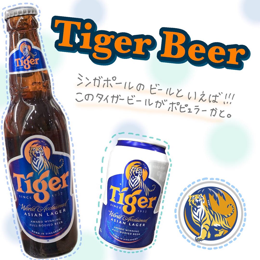 シンガポールタイガービール