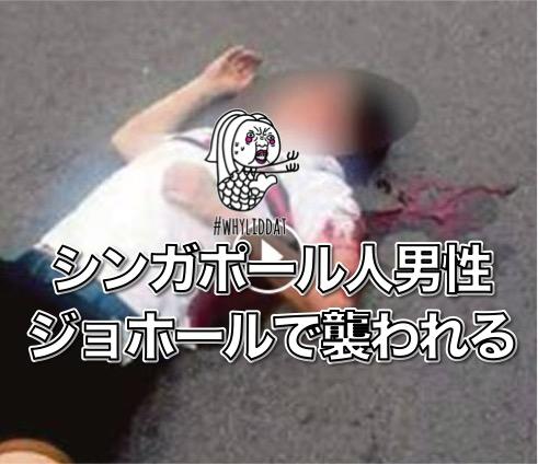 【衝撃的動画】 シンガポール人44歳男性がジョーホルで3人の男に襲われる