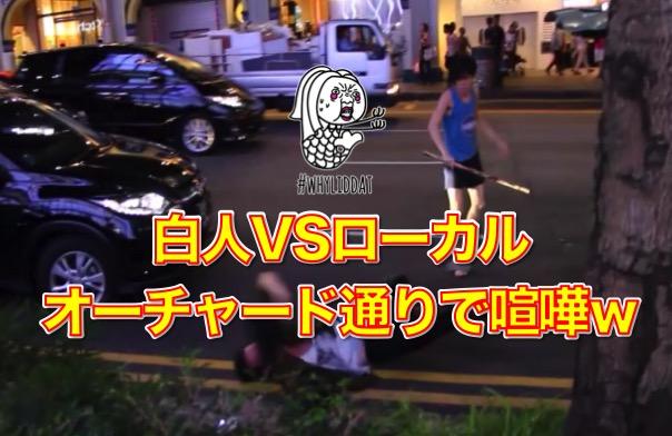 【動画あり】 ローカル君 VS 白人さん オーチャード通りでケンカなり。