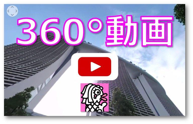 シンガポールMBSとガーデン・バイ・ザ・ベイ360°動画撮ってみた!