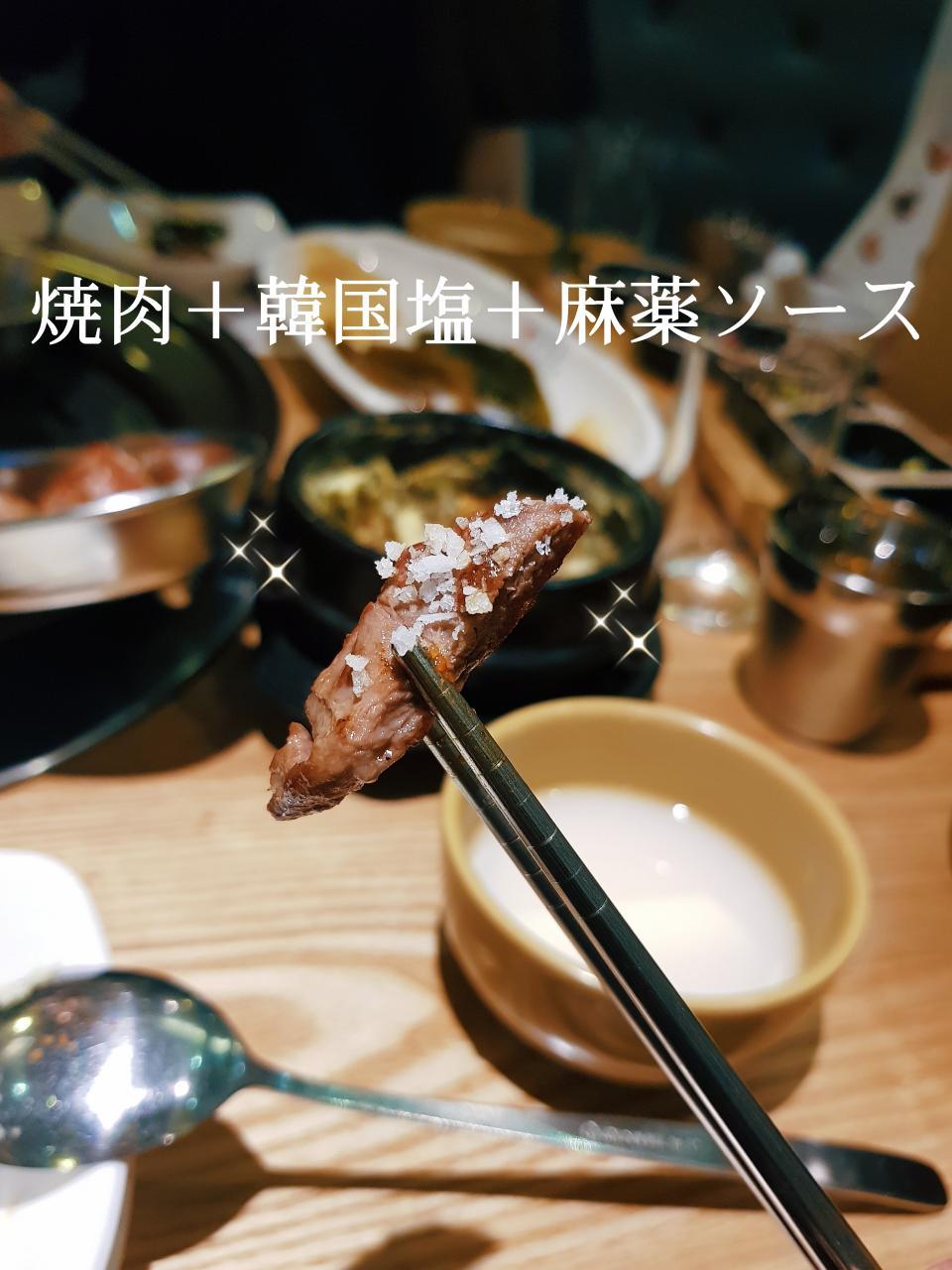 シンガポール韓国料理 韓国塩 ハローアジア