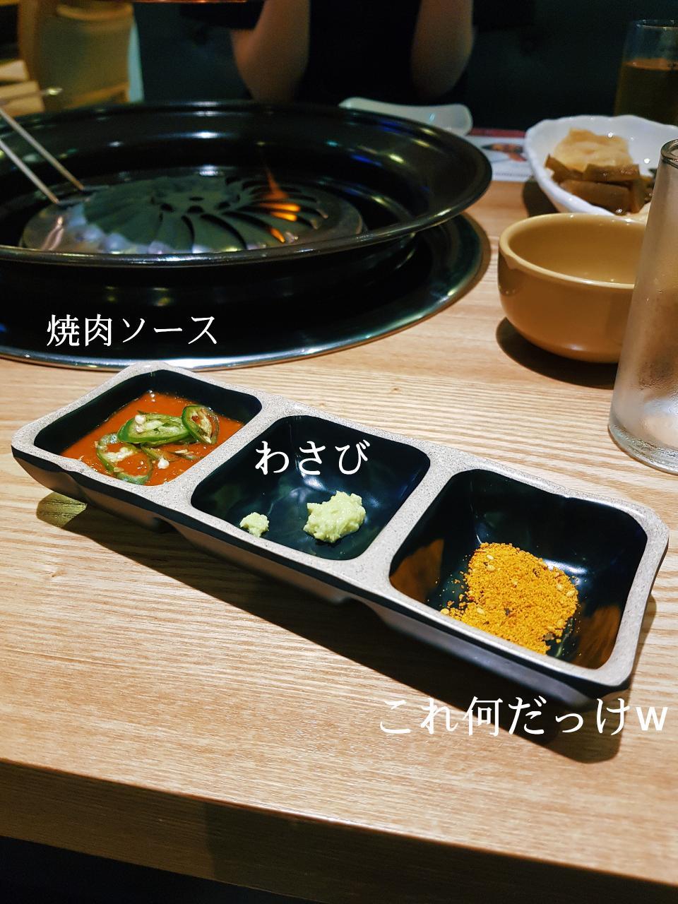 シンガポール韓国BBQ ハローアジア 麻薬ソース