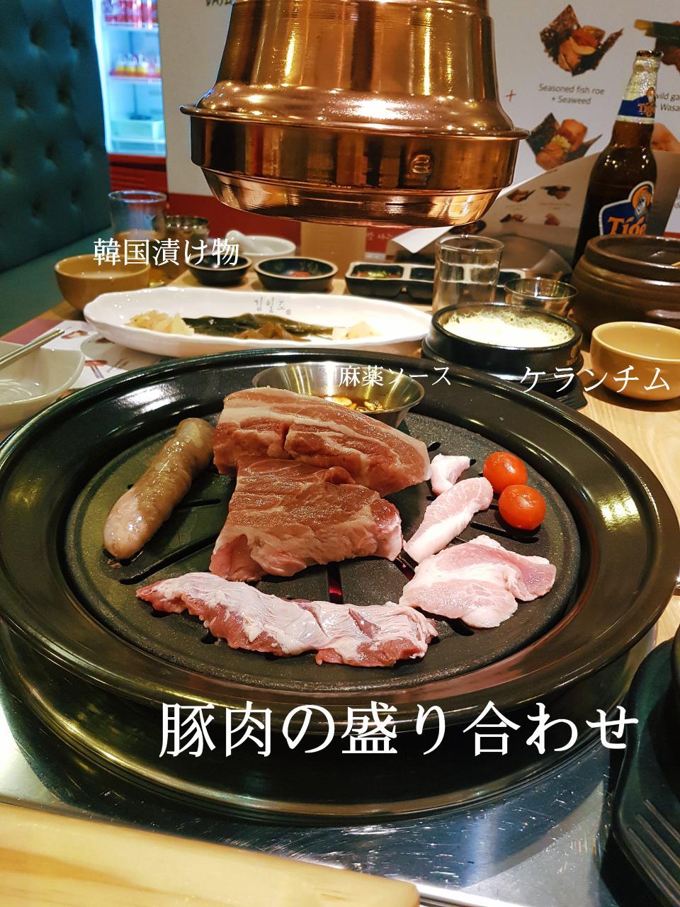 シンガポール韓国BBQ 豚肉 ハローアジア