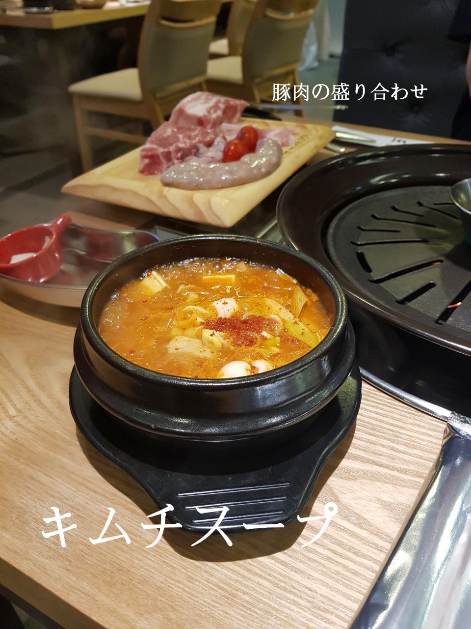 シンガポール韓国料理 キムチスープ ハローアジア