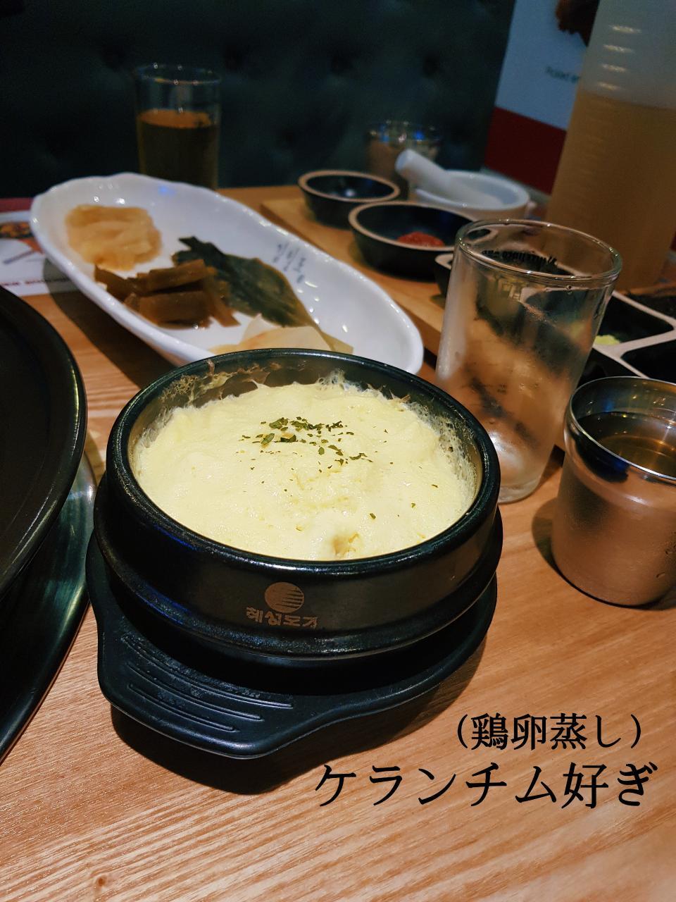シンガポール韓国料理 ケランチム ハローアジア