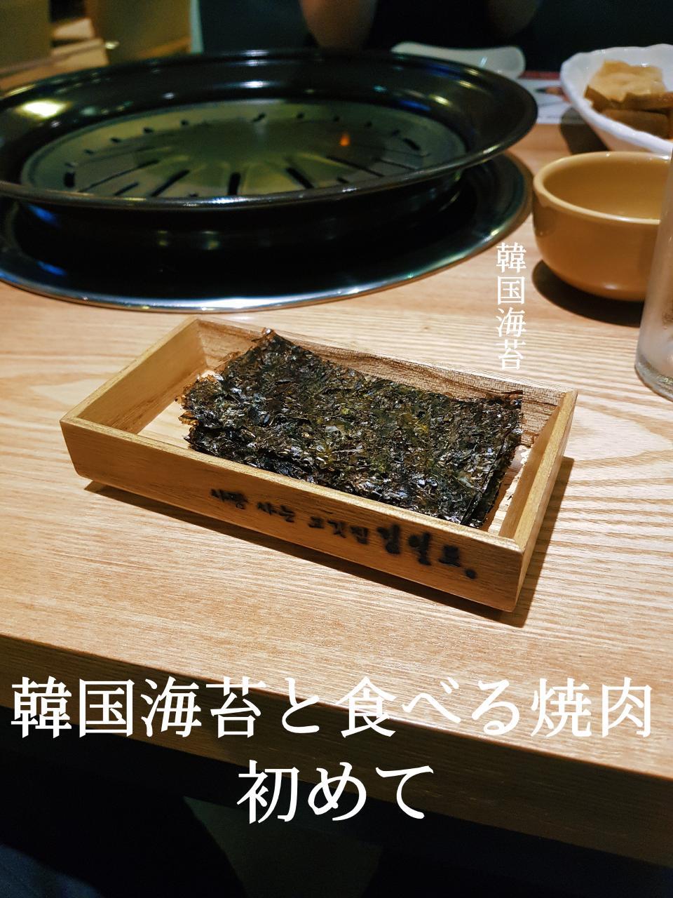シンガポール韓国BBQ 麻薬ソース 韓国海苔