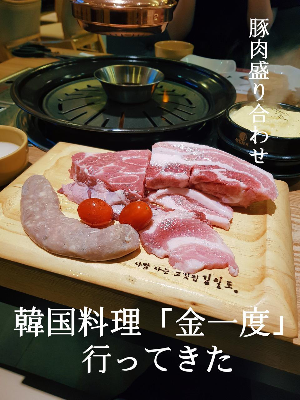 シンガポール韓国BBQ ハロアジ