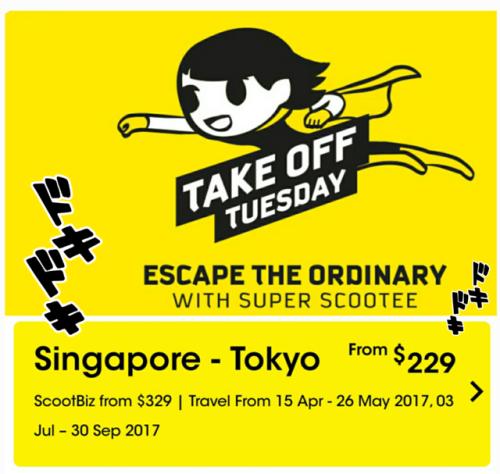 【フラッシュセール】 東京行き航空券が$229!!